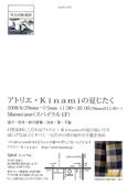 アトリエ・Kinamiの夏じたく(切手面)